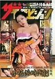 ザ・モモビジョン〜色情春画録〜 [DVD]