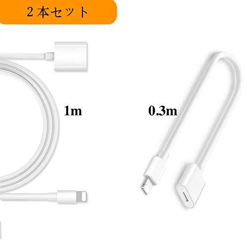 IKheriy lightning 延長 ケーブル[1m+0.3m/2本セット] オスメス ライトニング充電 + データ伝送 ライトニングケーブル iPhone/iPad/iPod用 延長コード(改善版 ホワイト)
