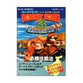 スーパードンキーコング3謎のクレミス島必勝攻略法 (スーパーファミコン完璧攻略シリーズ)