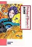 Petshop of horrors 2 (ソノラマコミック文庫 あ 42-13)