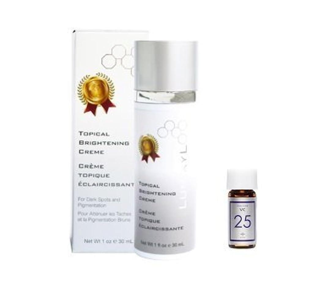 乳要求する試験ルミキシル (LUMIXYL) 30ml + プラスピュアVC25ミニ 2ml