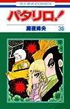 パタリロ! (第36巻) (花とゆめCOMICS (787))