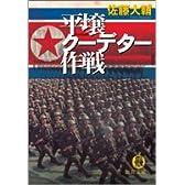 平壌クーデター作戦 (徳間文庫)