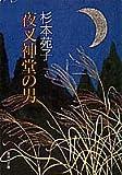 夜叉神堂の男 (集英社文庫)