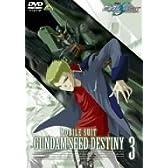 機動戦士ガンダムSEED DESTINY 3 [DVD]