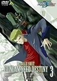 機動戦士ガンダムSEED DESTINY 3[DVD]