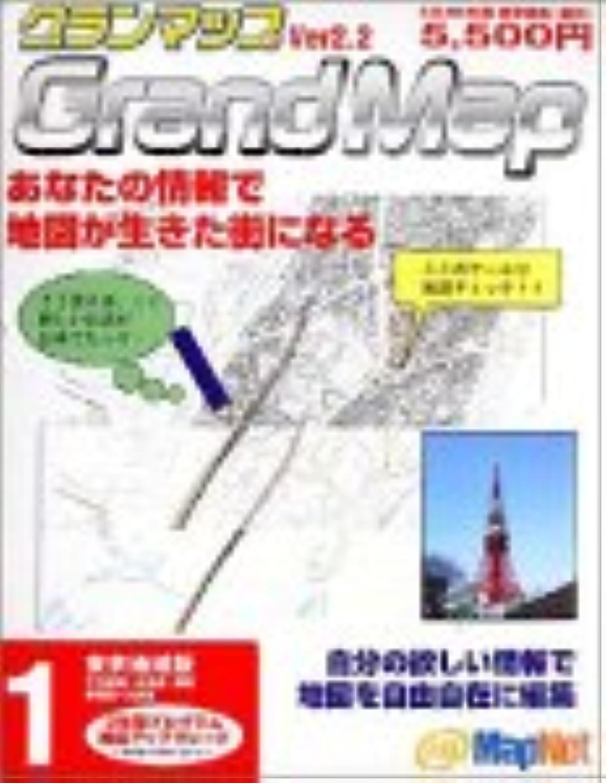 昨日ブランデー標準グランマップ 東京地域版 Ver2.2 東京 1