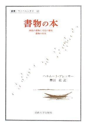 書物の本―西欧の書物と文化の歴史 書物の美学 (叢書・ウニベルシタス)の詳細を見る