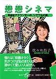 恋恋シネマ―早起きアナウンサーの、シアワセの素。 (集英社be文庫)
