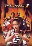 アタックNo.1 5 [DVD]