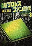 最狂超(スーパー)プロレスファン烈伝 (Count.3) (マンダラケ・リベンジ・コミックス)