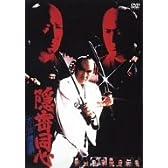 隠密同心 大江戸捜査網 [DVD]
