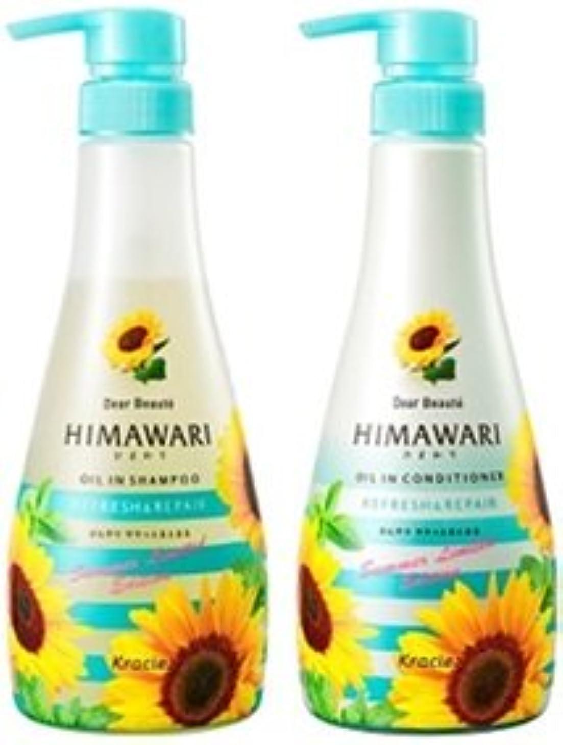レインコート誘うしなやかなディアボーテ 白いHIMAWARI SP&CDペアセット リフレッシュ&リペア トライアル付 500ml+500g