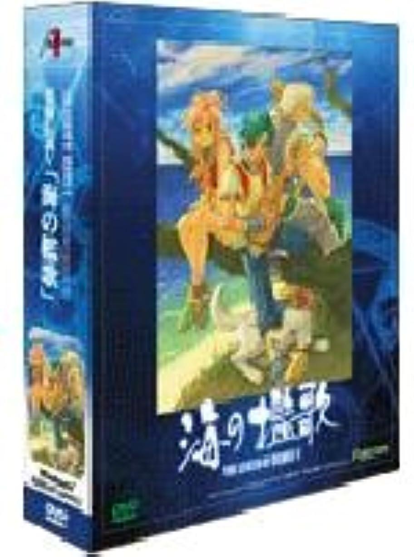 深さファイバほのか英雄伝説V 海の檻歌 普及版