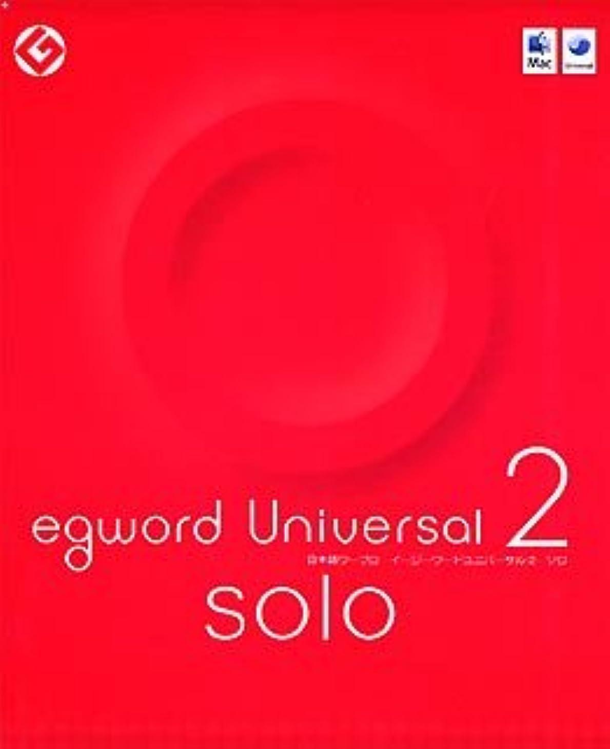 のり労苦難しいegword Universal 2 solo