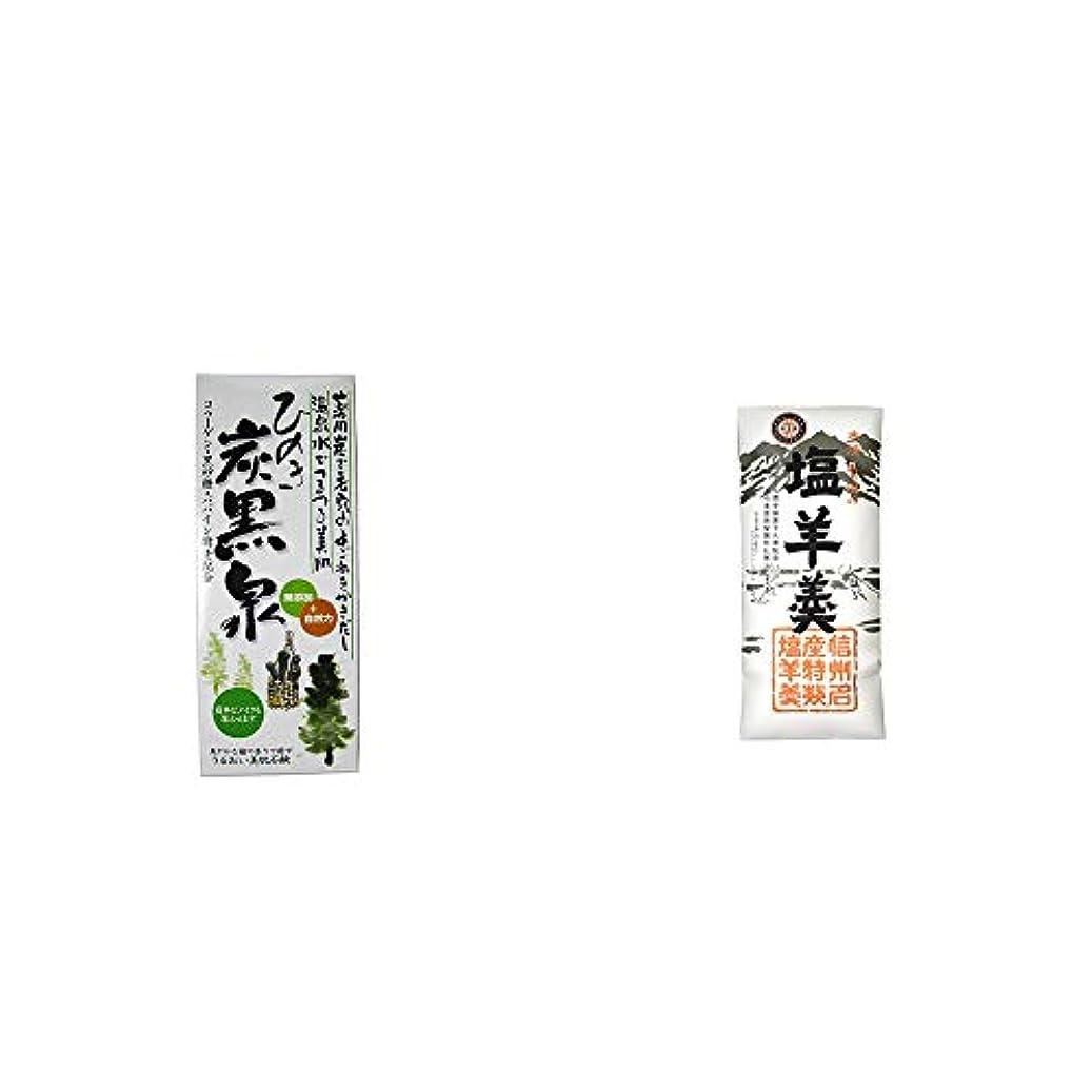 スクラブ涙鉄道[2点セット] ひのき炭黒泉 箱入り(75g×3)?栗田の塩羊羹(160g)