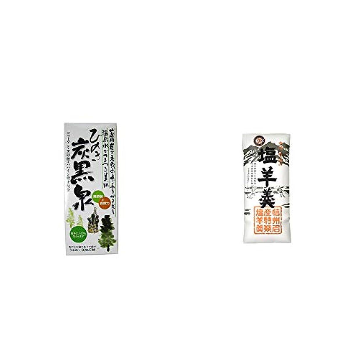 名目上のハンディキャップ男性[2点セット] ひのき炭黒泉 箱入り(75g×3)?栗田の塩羊羹(160g)