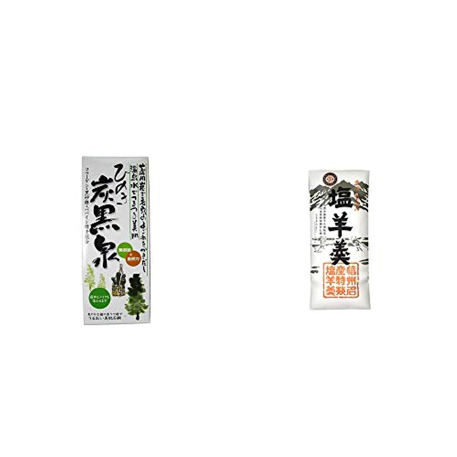 傑出した発音小石[2点セット] ひのき炭黒泉 箱入り(75g×3)?栗田の塩羊羹(160g)