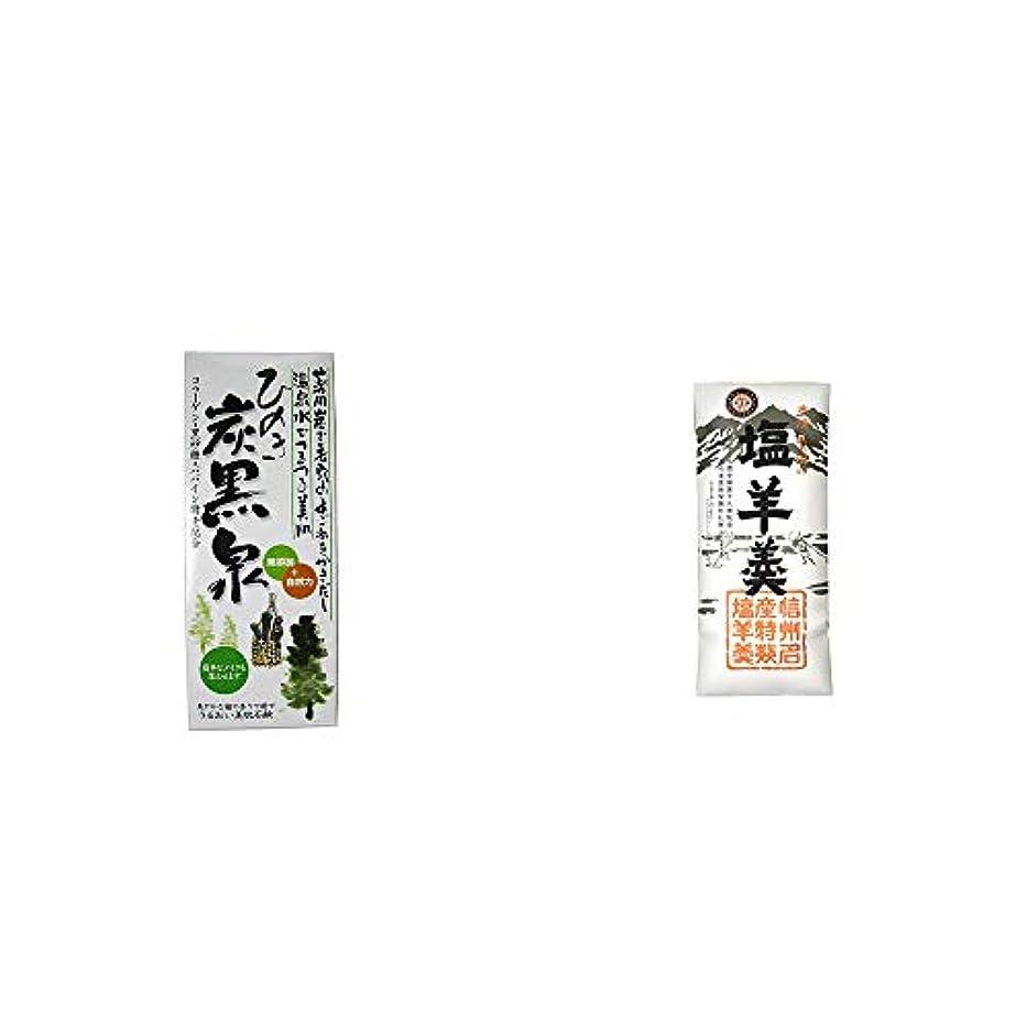 メロディーさまよう硬い[2点セット] ひのき炭黒泉 箱入り(75g×3)?栗田の塩羊羹(160g)