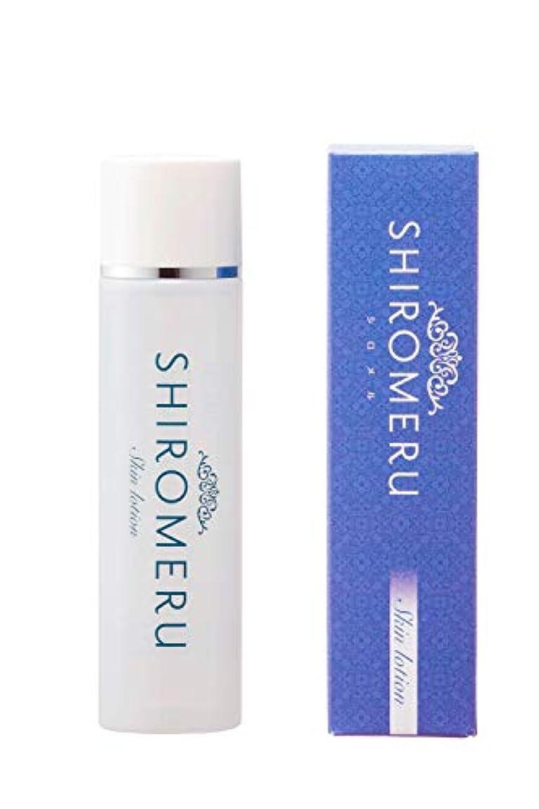 傾斜領域区別するシロメル-SHIROMERU-[赤ら顔用化粧水]