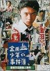 金田一少年の事件簿 雪夜叉伝説殺人事件[DVD]