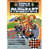 スーパーマリオカート必勝攻略法 (スーパーファミコン完璧攻略シリーズ)