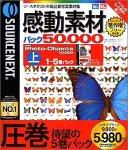 感動素材 パック50000 HEMERA Photo-Objects 10000 (上) 1~5巻パック
