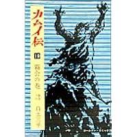 カムイ伝 (19) (ゴールデン・コミックス)
