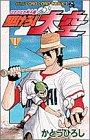 駆けろ!大空 第1巻―はるかなる甲子園 (てんとう虫コミックス)