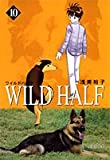 WILD HALF (10) (集英社文庫)