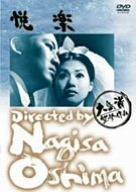 悦楽 [DVD]