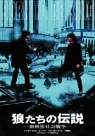 狼たちの伝説 [DVD]