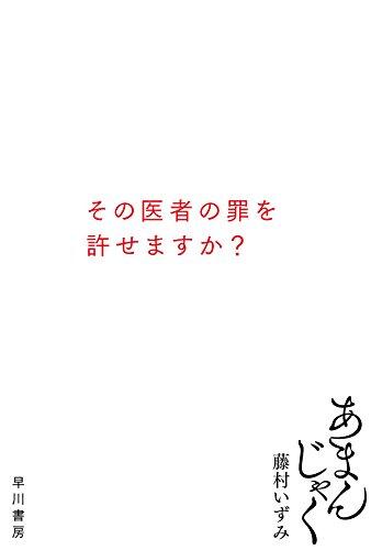あまんじゃく (ハヤカワ文庫JA)