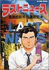ラストニュース (1) (ビッグコミックス)の詳細を見る