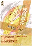 妖精事件(3) (講談社漫画文庫)