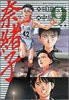 奈緒子 9: 岐路 (Big spirits comics)