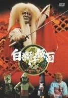 白獅子仮面 1巻~カラカサ小僧参上~ [DVD]