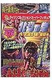 北斗の拳 13 南斗最後の将伝説編 (ライジンコミックス ライジンコレクションスーパーフィギュア)