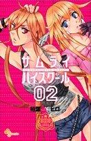 サムライ☆ハイスクール 2 (少年サンデーコミックス)の詳細を見る
