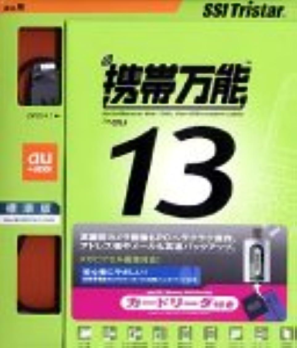 携帯万能 13 標準版 au用USBモデムケーブル+カードリーダ付