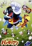 魔豆奇伝パンダリアン 第3巻[DVD]