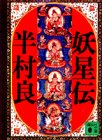妖星伝 (2) (講談社文庫)の詳細を見る