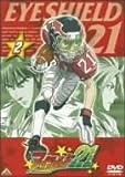 アイシールド21 Vo.2 [DVD]