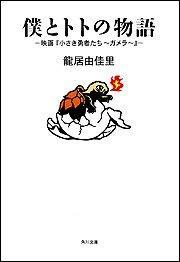 僕とトトの物語―映画『小さき勇者たち ガメラ』 (角川文庫)の詳細を見る