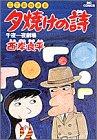 夕焼けの詩—三丁目の夕日 (7) (ビッグコミックス)