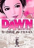 DAWN(ドーン) 6 (ビッグコミックス)