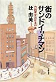 街のサンドイッチマン 作詞家宮川哲夫の夢