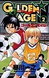 GOLDEN★AGE (2) (少年サンデーコミックス)