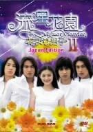 流星花園 II ~花より男子~ Japan Edition [DVD]
