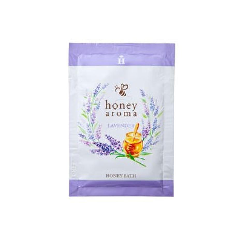 自伝本物音楽を聴くハニーアロマ ハニーバス(入浴剤) 5包(ラベンダーの香り)